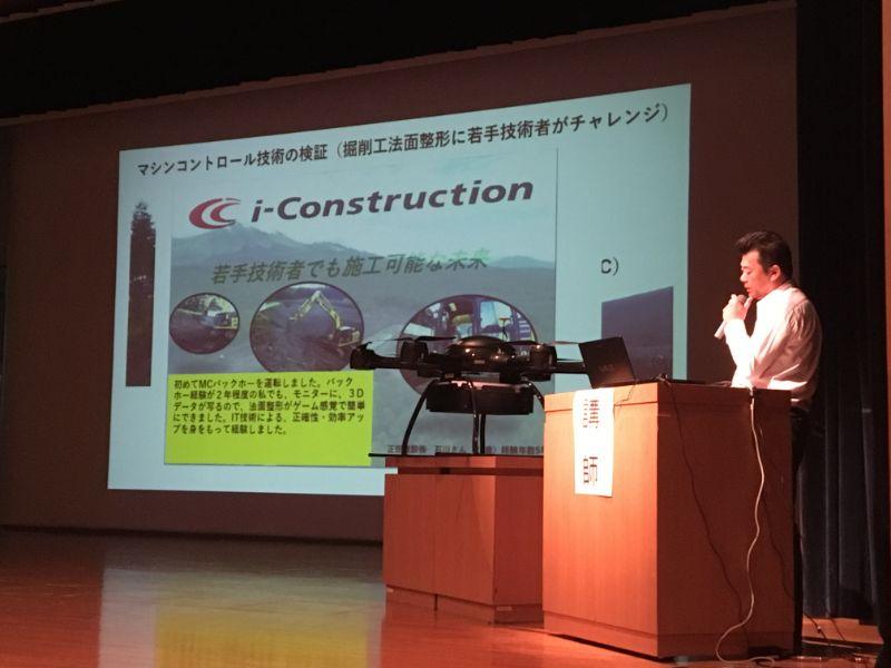 i-Constructionによる安全対策と効率化